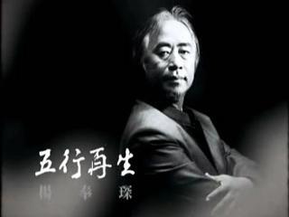 楊奉琛五行再生雕塑創作理念