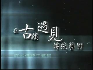 府城傳統工藝-刺繡-王明輝