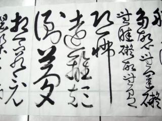 狂草心經影片-2