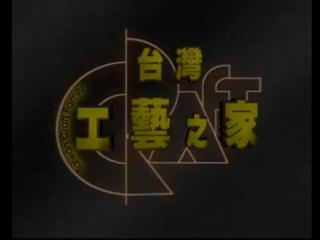 下一部影片 >: 工藝之家 林清河