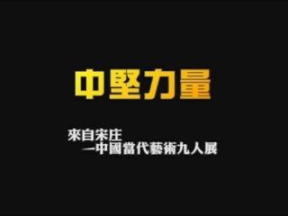 下一部影片 >: 中堅力量-來自宋庄-中國當代藝術 PART1展覽花絮