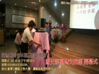 下一部影片 >: 臺灣文獻館開幕式