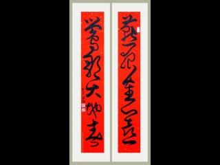 狂草書法春聯動畫影片 從 01-08-2014 19:26:45 上傳者: chhomeeb2527
