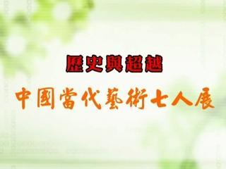 歷史與超越-中國當代藝術七人展
