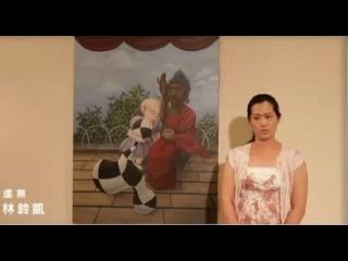 林鈴凱油畫中的禪學