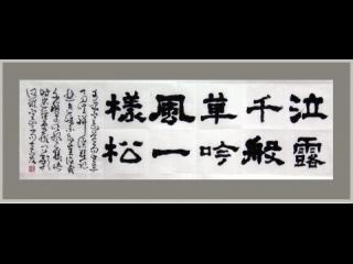 隸書作品影片--陳志宏 2014作