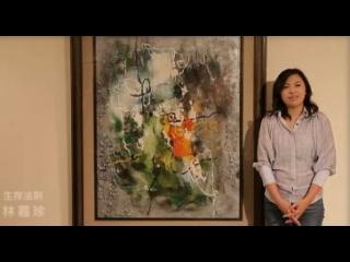 林嘉珍表達自我的抽象畫