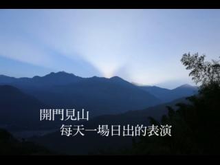 < 前一部影片: 叫太陽起床!