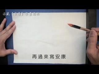 書法教學 甲骨文二字語介紹