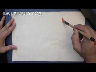 書法教學 甲骨文三字語介紹