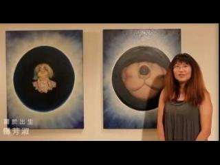 < 前一部影片: 傅芳淑-以創作記錄生活與探索世界