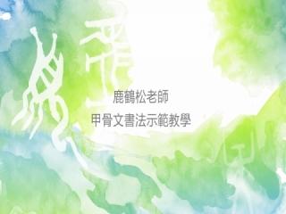 鹿鶴松老師甲骨文四字語書法示範教學-良辰吉日