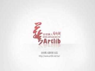 鹿鶴松老師甲骨文四字語書法示範教學-花好月圓